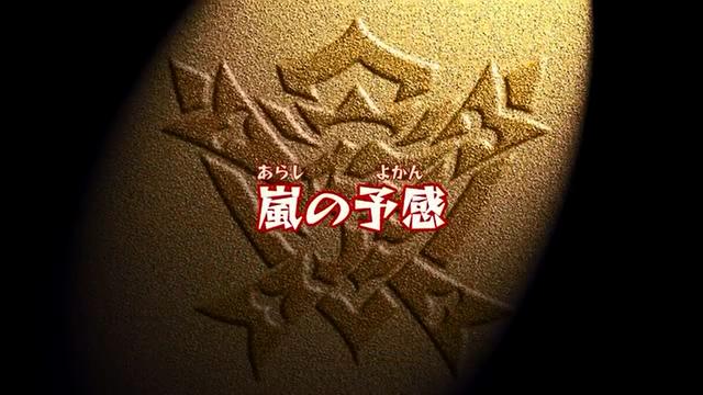 File:Beast Saga - 11 (1) - Japanese.png