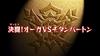 Beast Saga - 10 (2) - Japanese