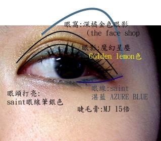 File:Makeup AZURE BLUE.JPG