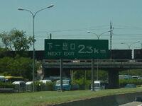 Jingshi Expressway Old Font