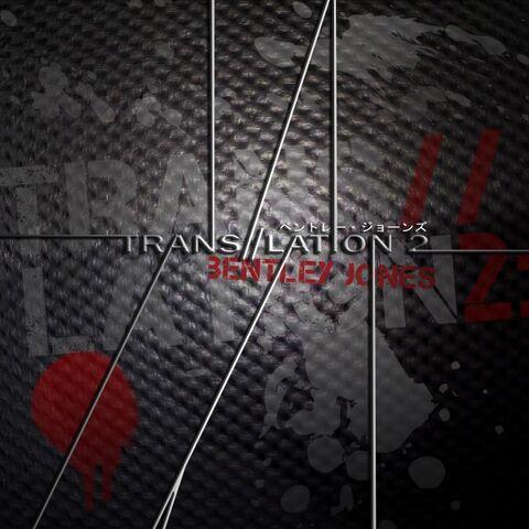 File:Trans2 frontsleeve 0.jpg