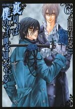 Volume 6 Cover Jap