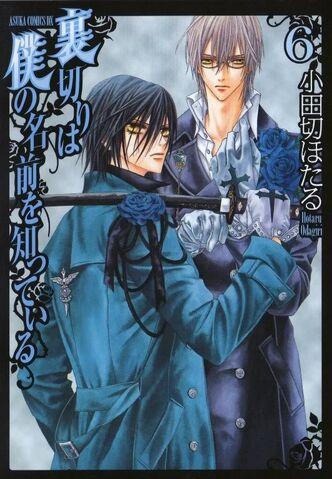 File:Volume 6 Cover Jap.jpg