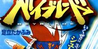Metal Fight Beyblade - Chapter 001: Descending Pegasis!