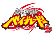 Metal Fight Beyblade 4D Official Logo.png