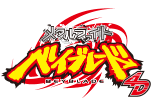 File:Metal Fight Beyblade 4D Official Logo.png