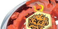 Burn Fireblaze 135MS