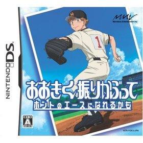 File:Oofuri ds game cover art.jpg