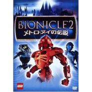 Bionicle the Movie 2 Japanese version