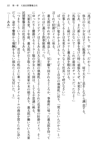 File:Tendo Civil Security Corporation, Page 55.png