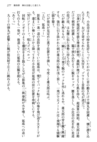 File:Those Who Aimed to be Gods, Page 277.png