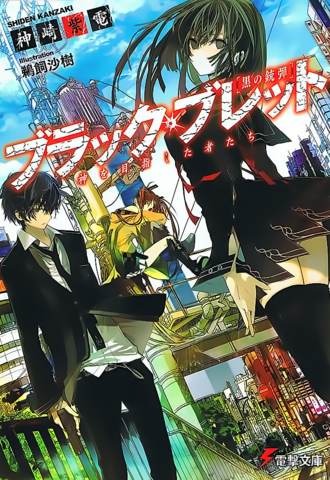 File:LN1Cover.png