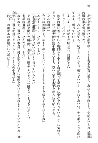File:Tendo Civil Security Corporation, Page 118.png