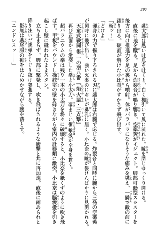 File:Those Who Aimed to be Gods, Page 290.png
