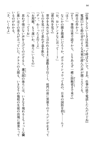 File:Tendo Civil Security Corporation, Page 94.png