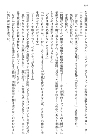File:Tendo Civil Security Corporation, Page 114.png