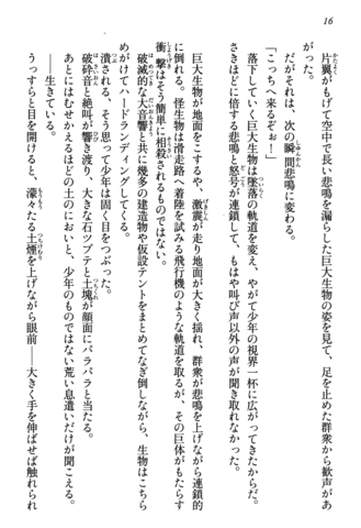 File:Prologue, Page 16.png