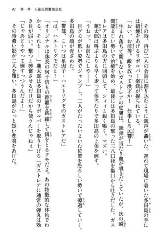 File:Tendo Civil Security Corporation, Page 41.png