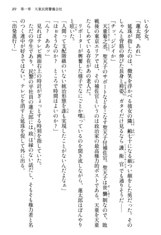 File:Tendo Civil Security Corporation, Page 89.png