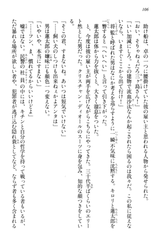 File:Tendo Civil Security Corporation, Page 106.png