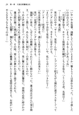 File:Tendo Civil Security Corporation, Page 29.png
