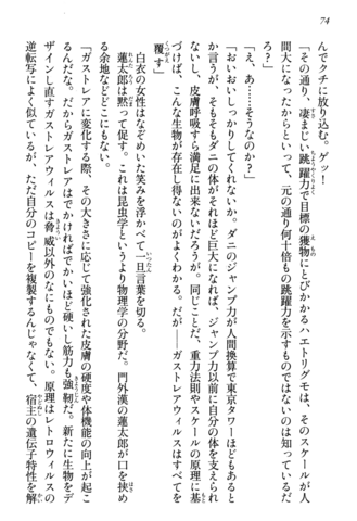 File:Tendo Civil Security Corporation, Page 74.png