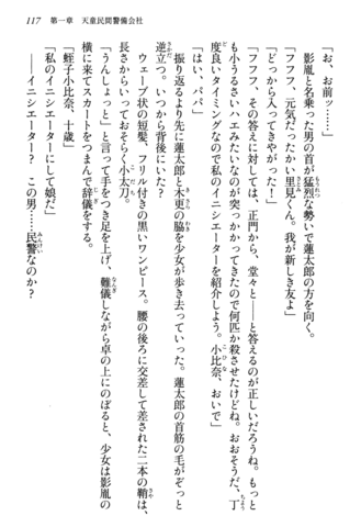 File:Tendo Civil Security Corporation, Page 117.png