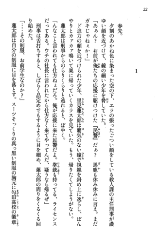 File:Tendo Civil Security Corporation, Page 22.png