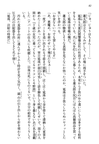 File:Tendo Civil Security Corporation, Page 82.png