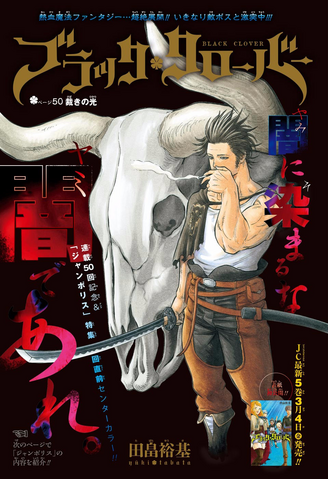 File:Chapter 50.png