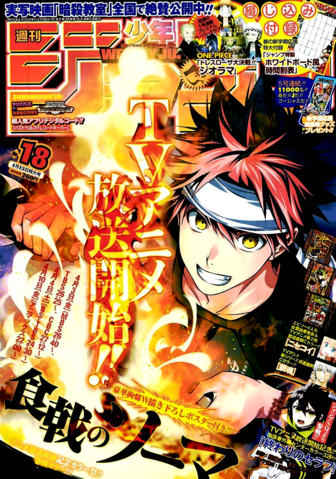 File:Issue 18 2015.png