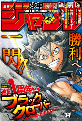 File:Issue 14 2016.png