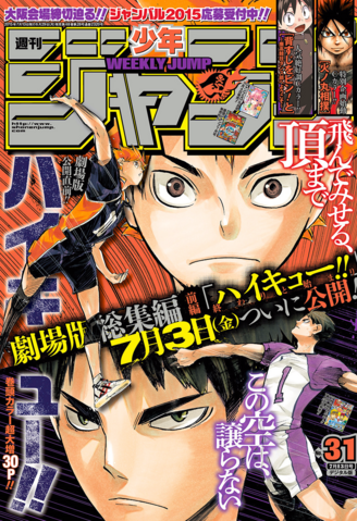 File:Issue 31 2015.png
