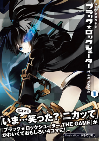 File:Black rock shooter the game manga cover.jpg