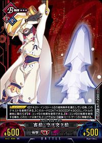 File:Unlimited Vs (Tsubaki Yayoi 9).png