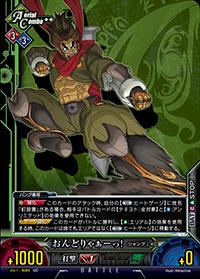 File:Unlimited Vs (Bang Shishigami 11).png