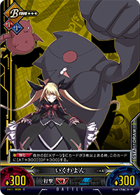 File:Unlimited Vs (Rachel Alucard 6).png