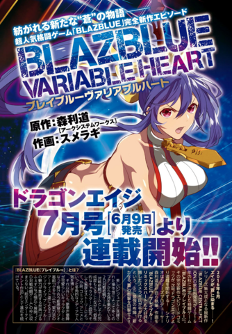 File:BlazBlue Variable Heart (Preview).png
