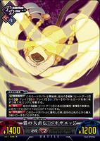 Unlimited Vs (Taokaka 12)