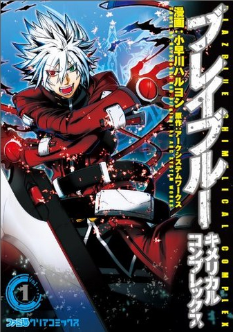 File:BlazBlue Chimelical Complex (Cover).png