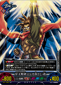 File:Unlimited Vs (Bang Shishigami 10).png