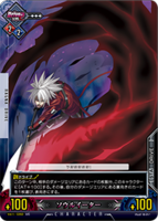Unlimited Vs (Ragna the Bloodedge 2)