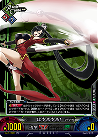 File:Unlimited Vs (Litchi Faye-Ling 11).png
