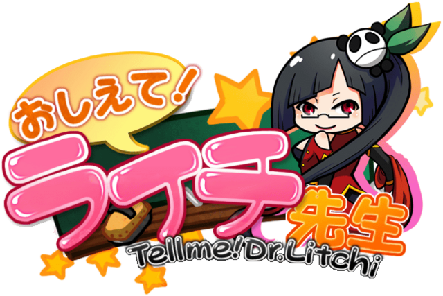 File:Teach Me, Miss Litchi (Logo).png