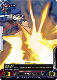 File:Unlimited Vs (Noel Vermillion 2).png
