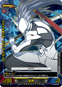 File:Unlimited Vs (Hakumen 4).png