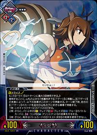 File:Unlimited Vs (Makoto Nanaya 2).png