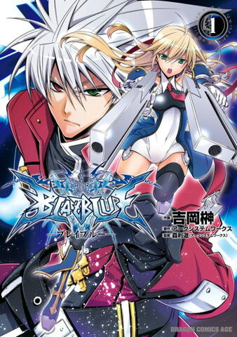 File:BlazBlue manga (Cover).jpg