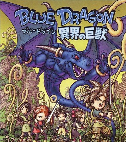 File:Blue Dragon ikai no kyouju.png