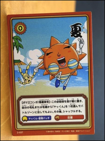 File:Card 2-037 (A).png